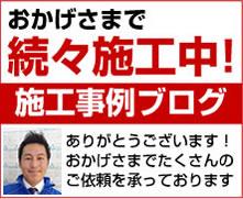 名古屋エコキュート.com|名古屋市 施工事例集