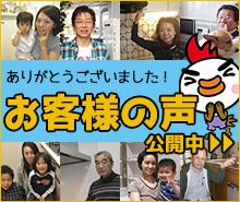 名古屋エコキュート.com|名古屋市 お客様の声