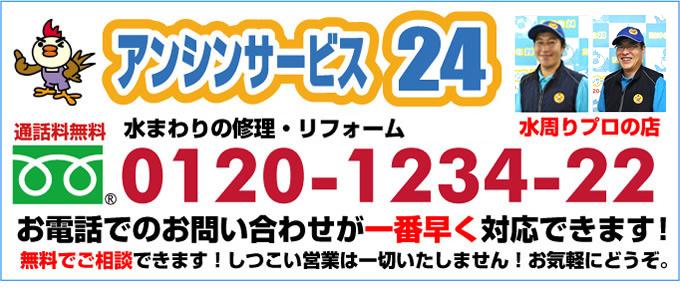 電話0120-1234-22 エコキュートお問合わせ(名古屋市)