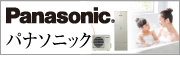 TOTO名古屋パナソニック エコキュート(Panasonic)名古屋エコキュート.com|名古屋市
