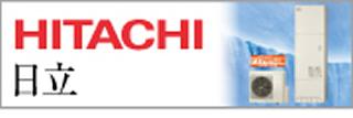 TOTO名古屋日立エコキュート(HITACHI)名古屋エコキュート.com|名古屋市