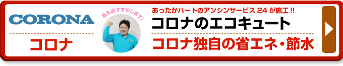 area_nameコロナエコキュート人気のコロナエコキュート コロナ独自の省エネ・節水