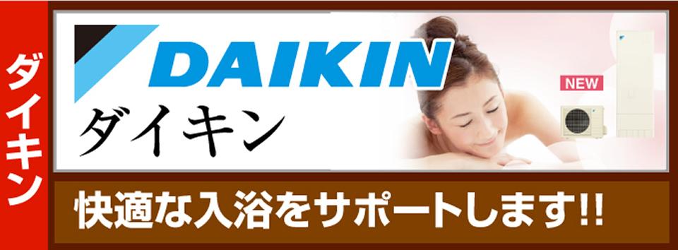 area_nameDAIKIN(ダイキン)エコキュート 快適な入浴をサポートします!!