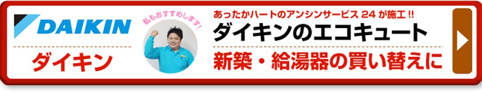 area_nameDAIKIN(ダイキン)エコキュート 新築・給湯器の買い替えにダイキンエコキュート
