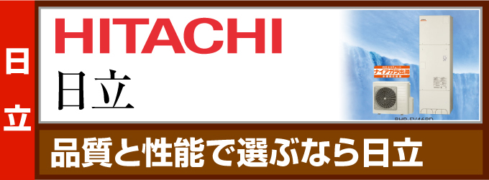 area_name日立エコキュート 品質と性能で選ぶなら三菱電機!!