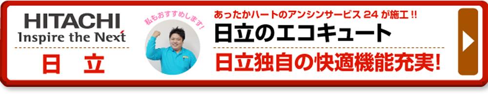 area_name日立エコキュート日立独自の快適機能充実!