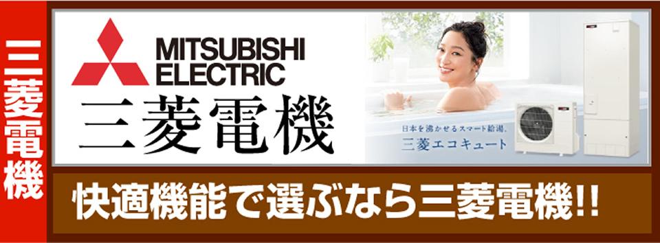 三菱電機エコキュート 快適機能で選ぶなら三菱電機!!