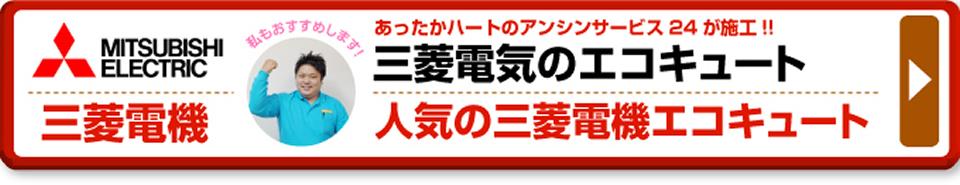 三菱電機エコキュート人気の三菱エコキュート