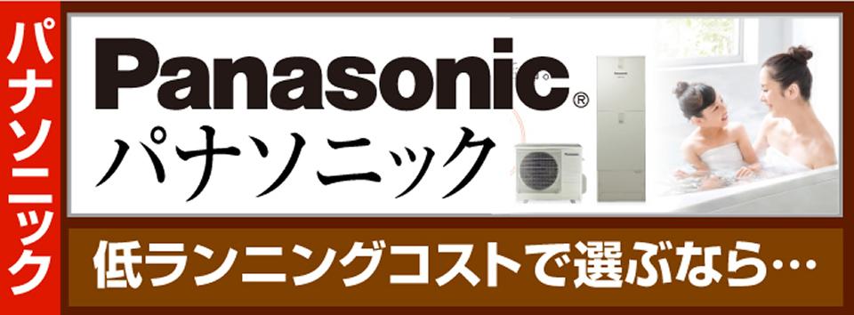 Panasonic(パナソニック)エコキュート 低ランニングコストで選ぶならパナソニック!!