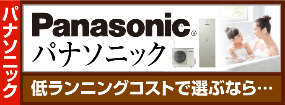 area_namePanasonic(パナソニック)エコキュート 低ランニングコストで選ぶならパナソニック!!