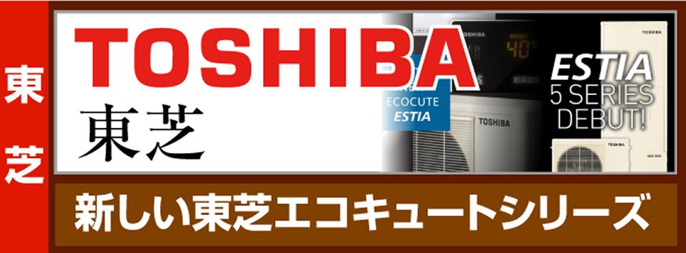 area_name東芝エコキュート 新しい東芝エコキュートトシリーズ!