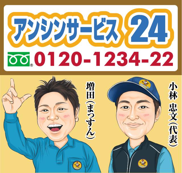 名古屋エコキュート.com|名古屋市